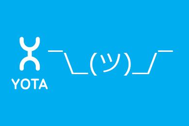 У Yota закончились идеи для рекламы