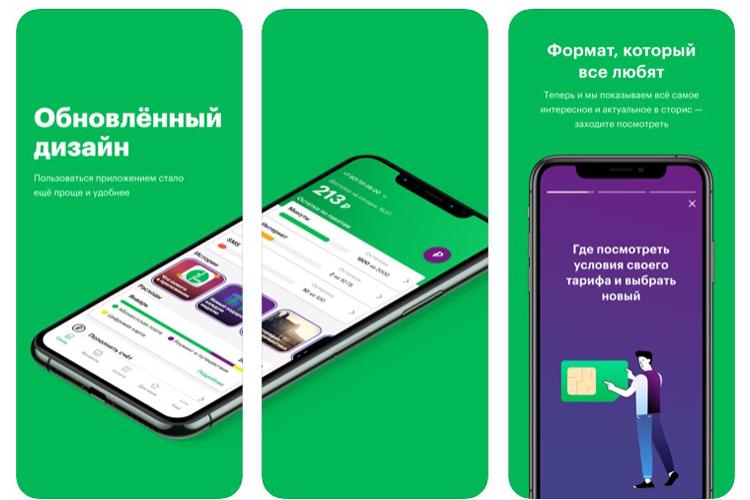 «МегаФон» обновил мобильное приложение