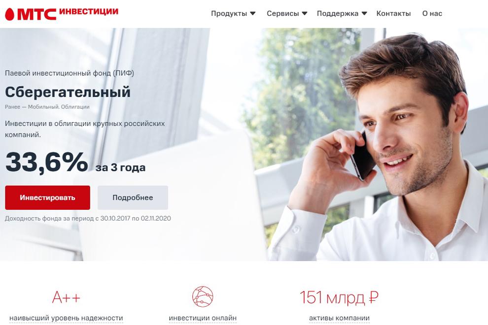 Москвичи стали активно торговать ценными бумагами