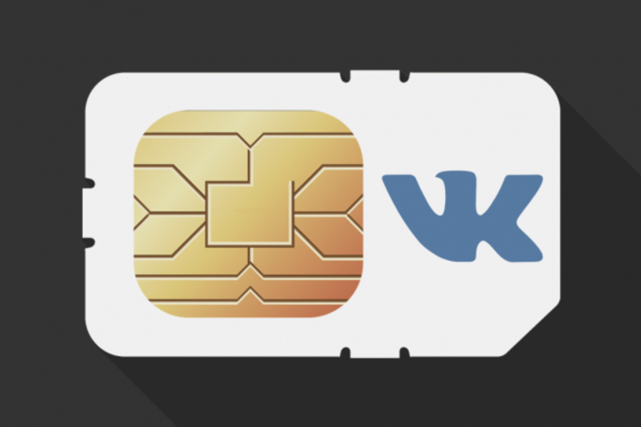 «МегаФон» назвал дату запуска виртуального оператора VK Mobile