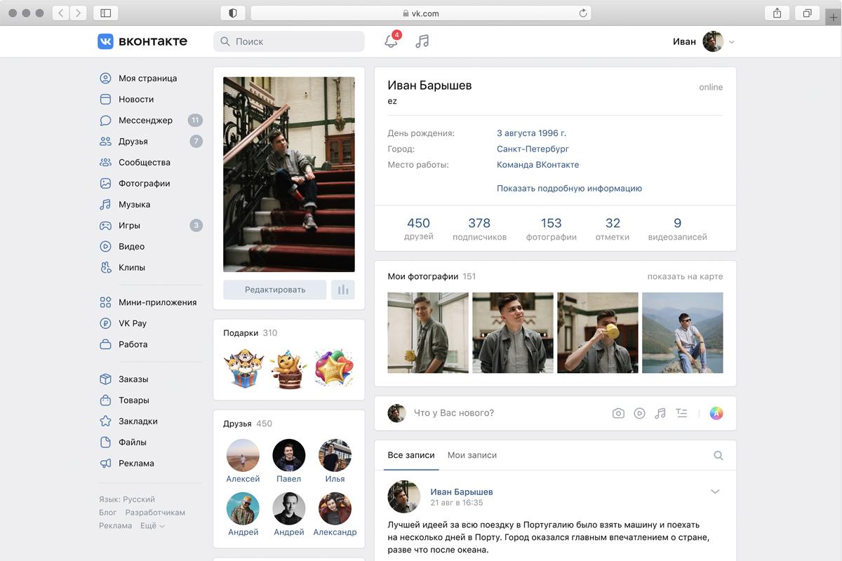 ВКонтакте обновила дизайн десктопной версии соцсети
