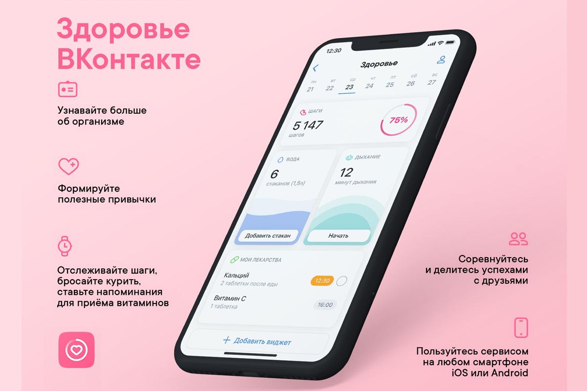 ВКонтакте запустила платформу «Здоровье» для контроля за самочувствием пользователей
