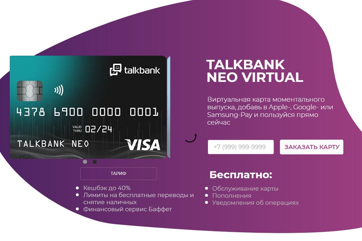 МТС вложил 218 миллионов рублей в TalkBank