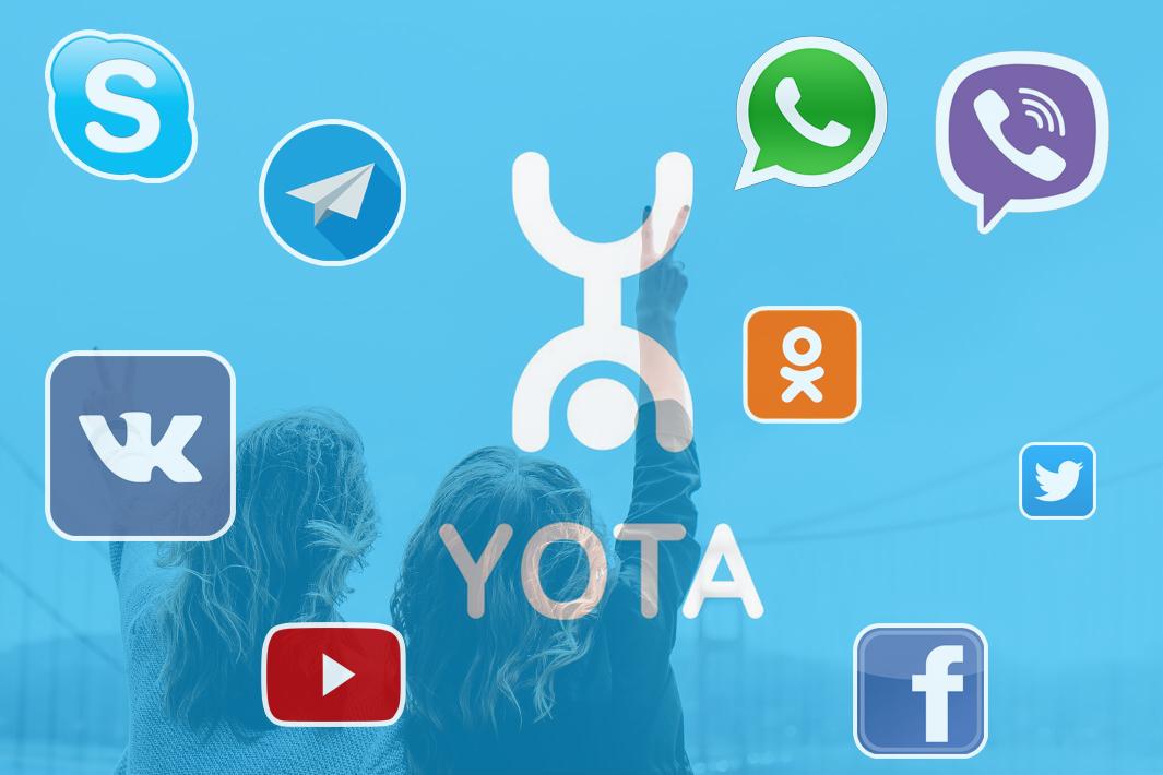 Yota ввела линейку тарифов без голосовой связи и интернета