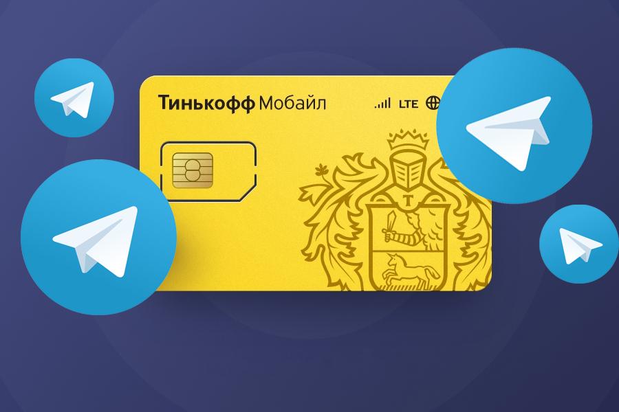 Telegram возвращается в пакет безлимитных мессенджеров в тарифах сотовых операторов