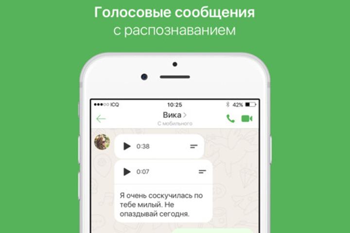 ICQ запустила голосовые сообщения с распознаванием речи
