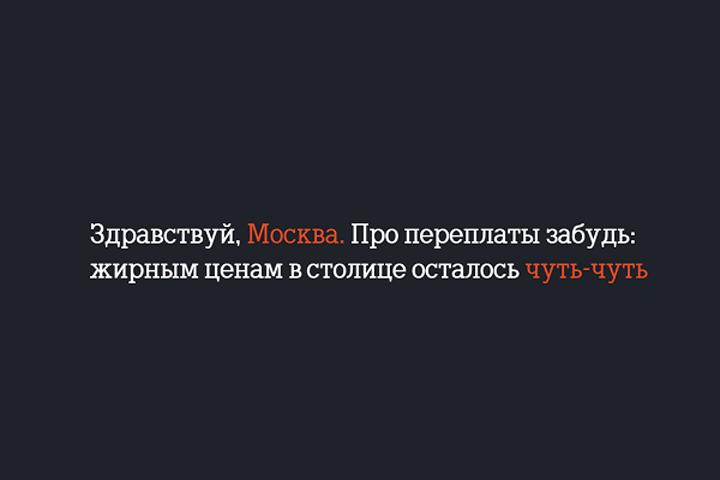 Компания Tele2 запустила обновленный сайт для Москвы и МО и начал собирать предзаказы на SIM-карты
