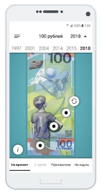 приложение Банкноты Банка России проверить на просвет