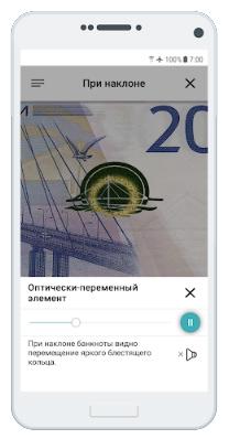 приложение Банкноты Банка России проверить при наклоне