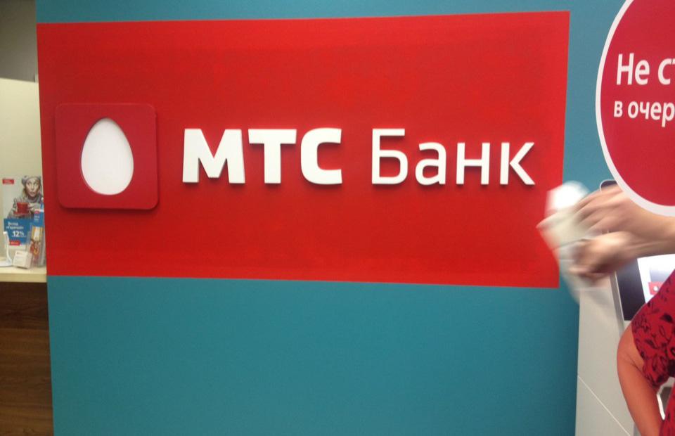МТС выкупила контрольный пакет«МТС-Банка»