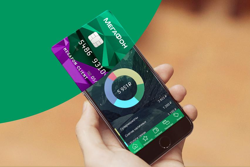 «МегаФон» объединил счёт мобильного телефона с банковской картой
