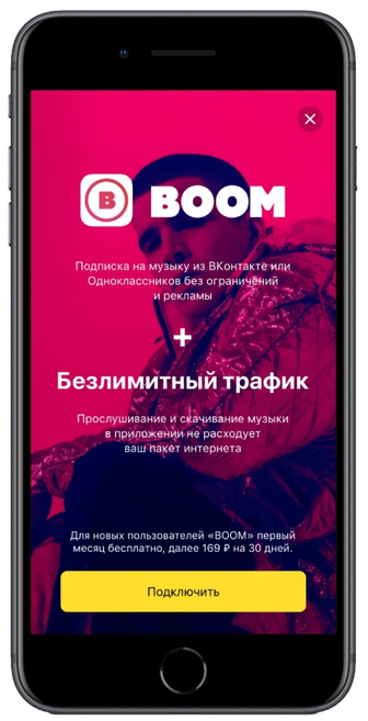 boom tinkoff mobile