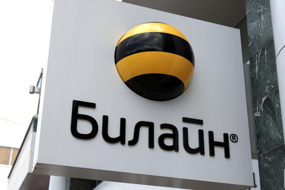 За год Билайн потерял почти 2 миллиарда рублей