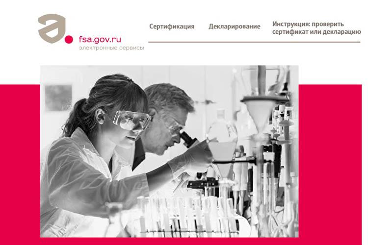 Росаккредитация запустила цифровую платформу для проверки безопасности товаров