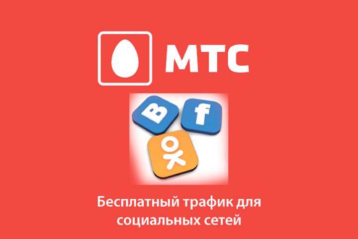 МТС обнуляет интернет-трафик для соцсетей на новых тарифах линеек Smart и Ultra
