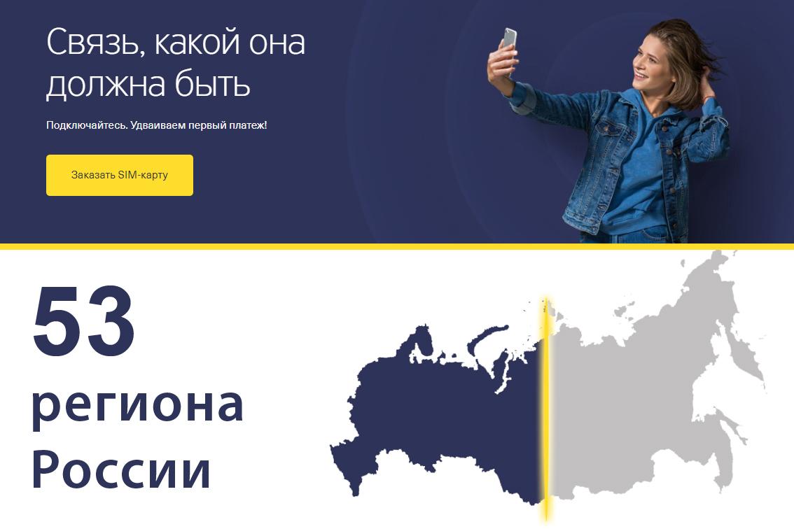 Мобильная связь Тинькофф Мобайла доступна уже в 53 регионах России