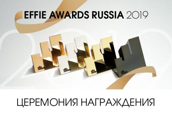 МегаФон признан самым эффективным телеком брендом в индексе эффективности Effie Russia Awards 2019