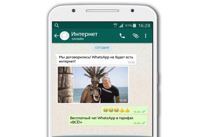 «Билайн» на 2,5 месяца сделал бесплатным WhatsApp на пакетных тарифах «ВСЁ»