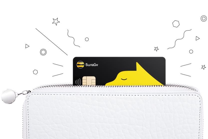 «Билайн» начисляет до 9% на остаток счета и возвращает 5% при покупке картой