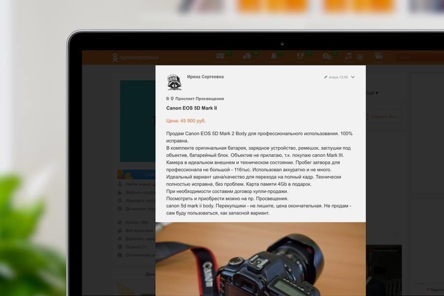 Одноклассники запустили продажу товаров через соцсеть