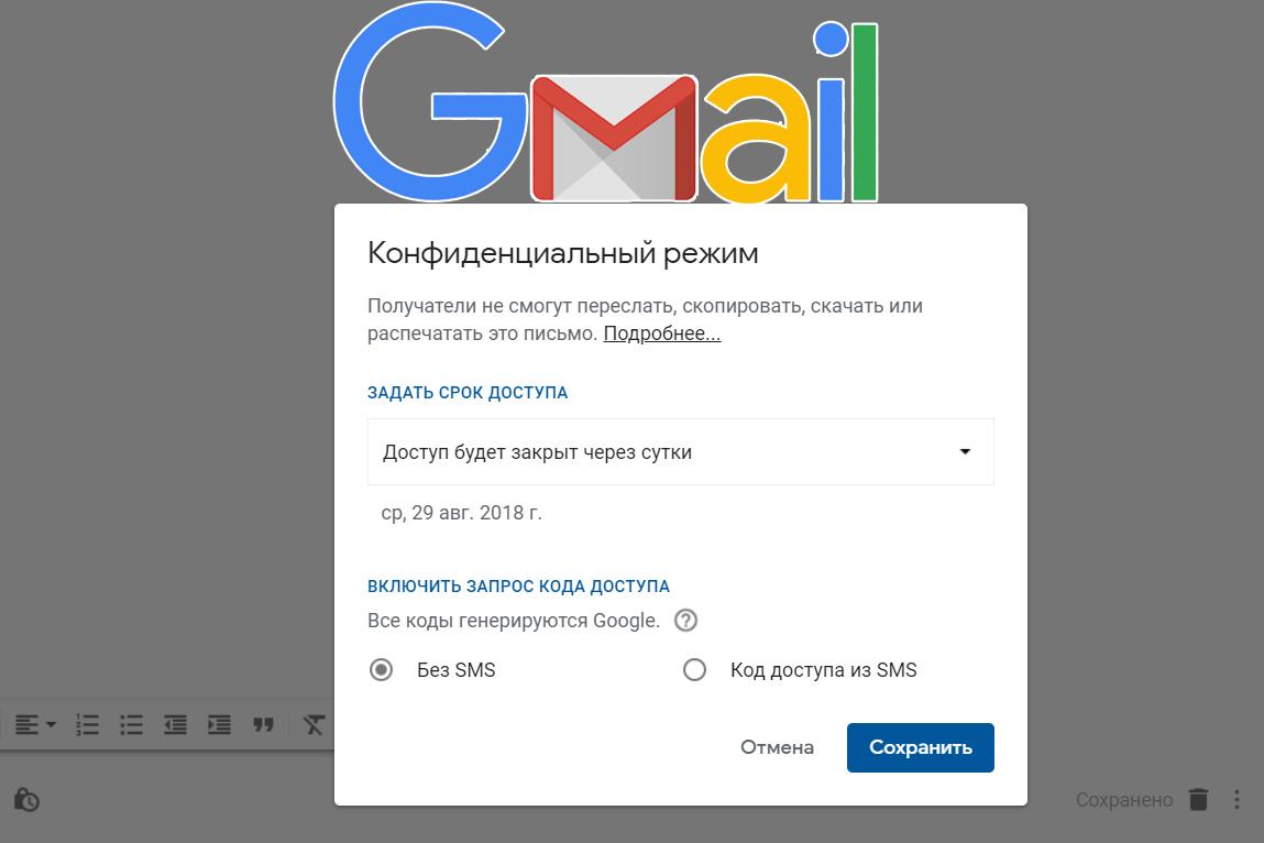 """Google запустил """"самоуничтожающиеся"""" письма"""