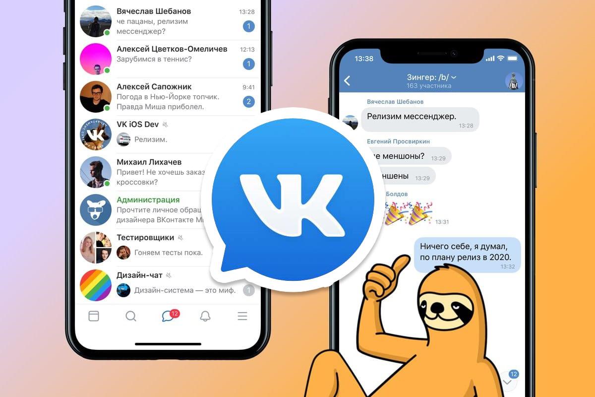 ВКонтакте тестирует новый мессенджер VK Me