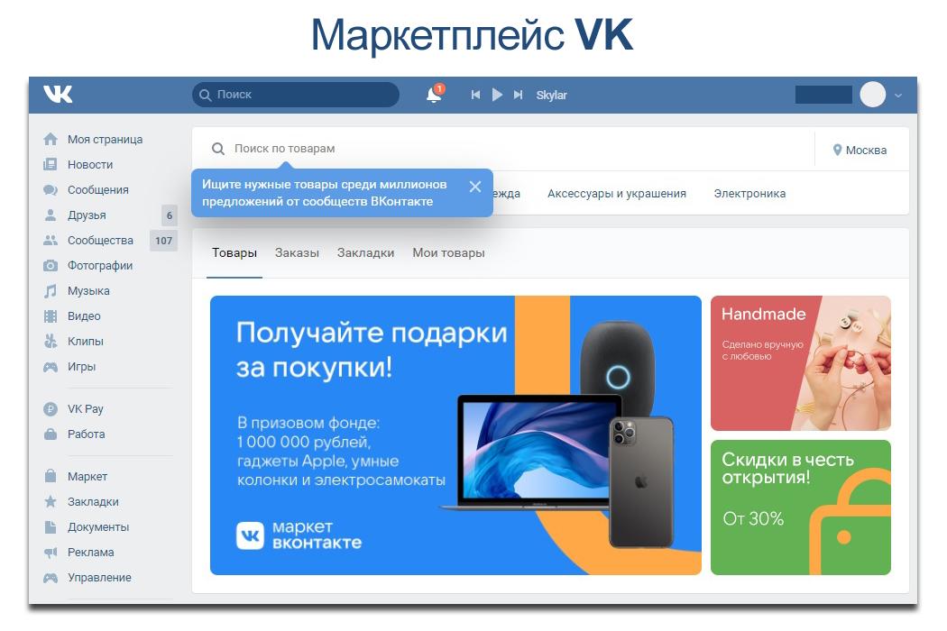 «ВКонтакте» запустил собственный маркетплейс