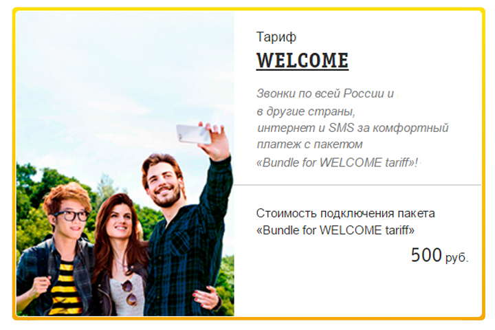 «Билайн» выпустил новый тариф «Welcome» для туристов из других стран