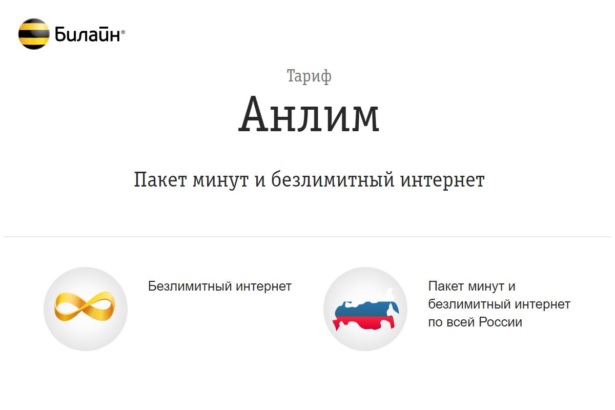 «Билайн» запустил новый тариф «Анлим» с безлимитным интернетом