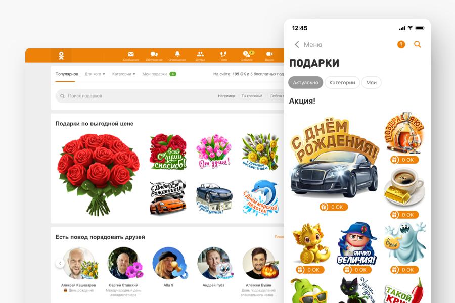 Новый дизайн Одноклассники