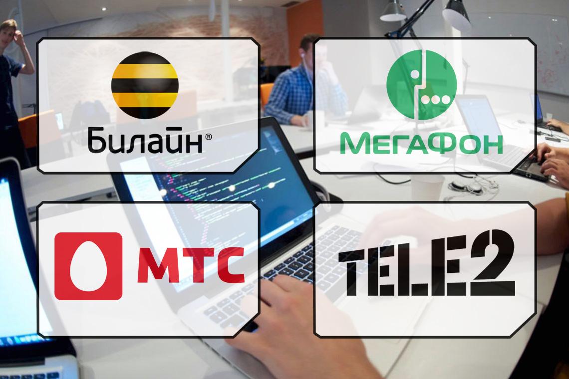 Сотовые операторы запустили собственные программы подготовки IT-специалистов