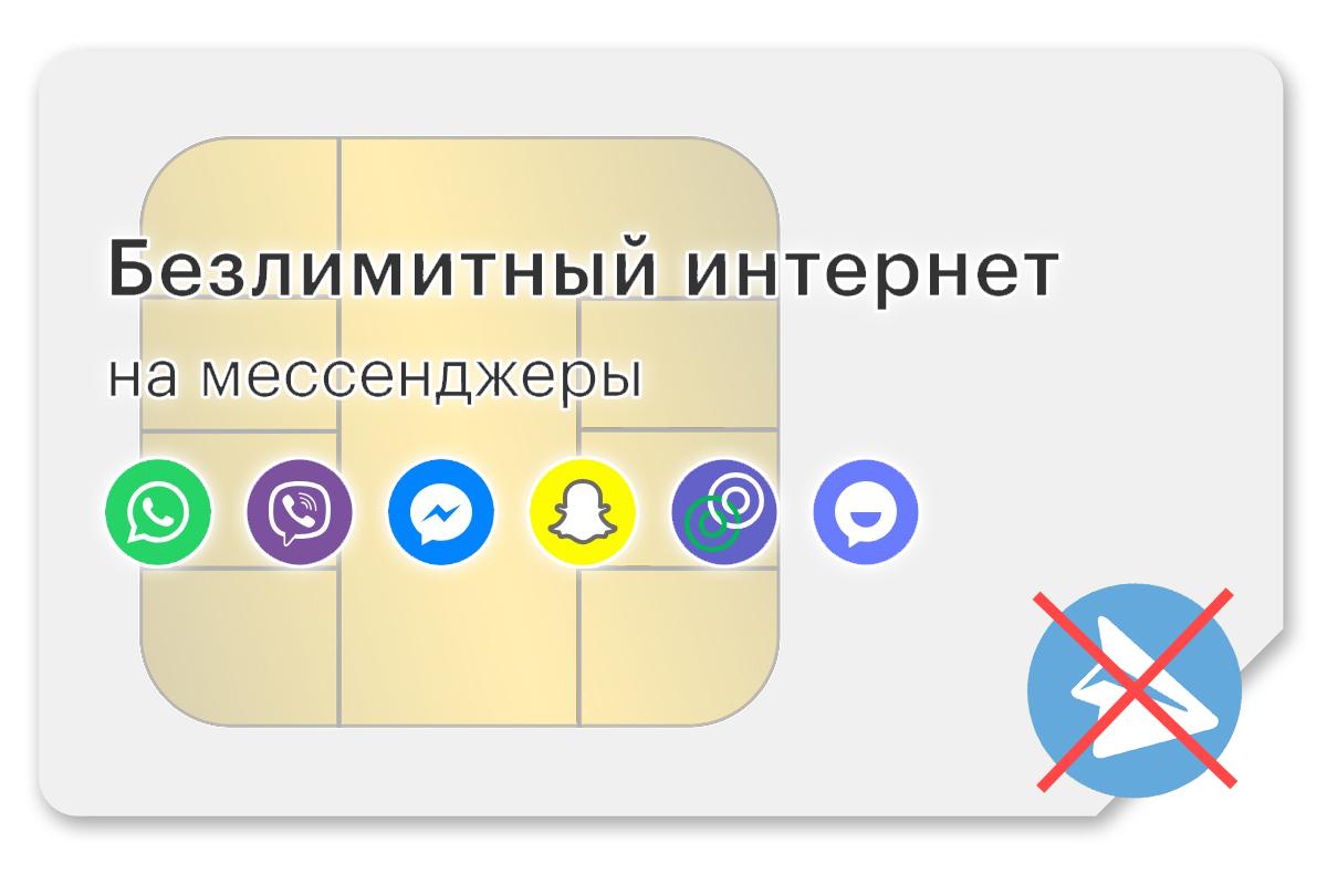 Сотовые операторы исключили из тарифов безлимитный доступ к Telegram