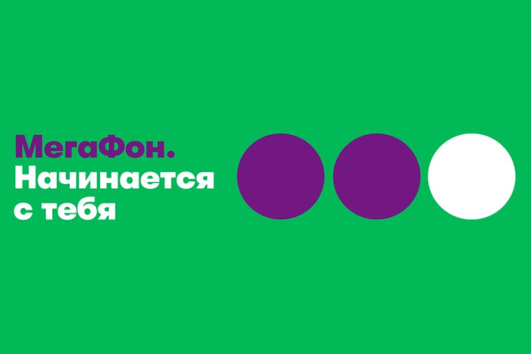 У «МегаФона» новый слоган — «Мегафон. Начинается с тебя»