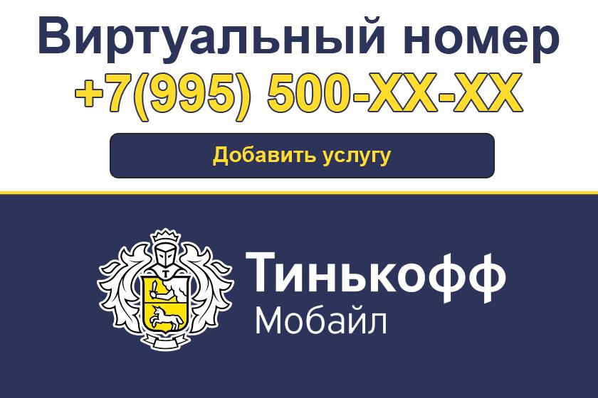 «Тинькофф мобайл» усовершенствовал «Виртуальный номер»