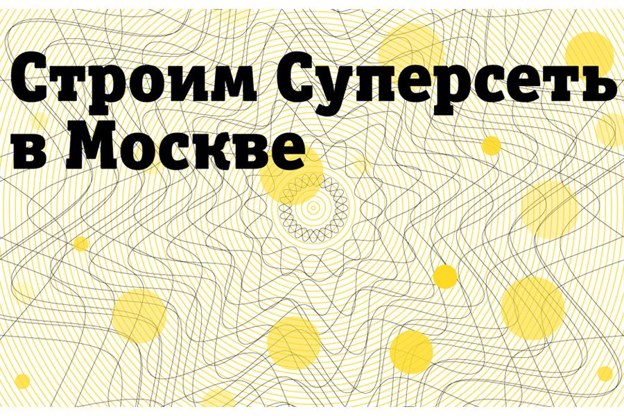 Билайн в 2020 году в строительство «Суперсети» в Московском регионе вложил 15,5 млрд рублей