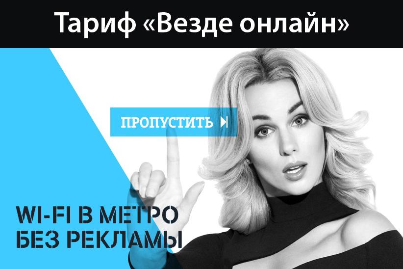 Tele2 запустил тариф «Везде онлайн» с бесплатным Wi-Fi в метро без рекламы