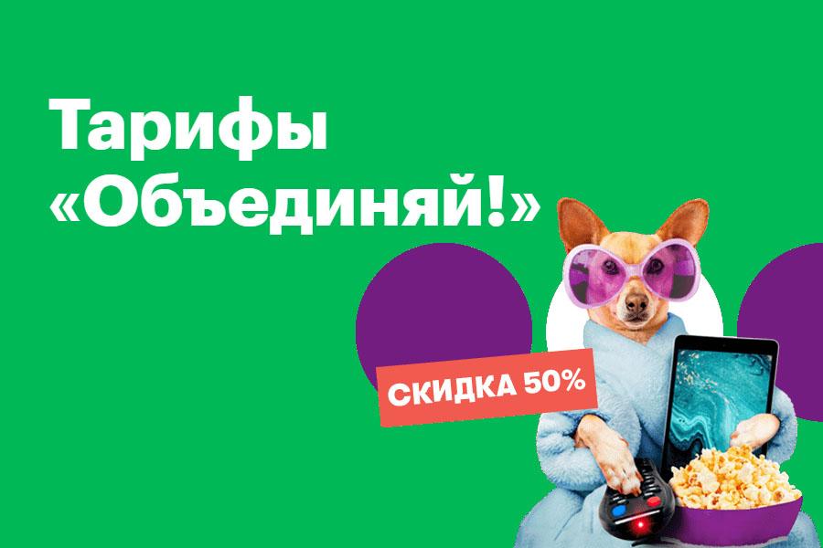 «МегаФон» запустил новые тарифы «Объединяй!»