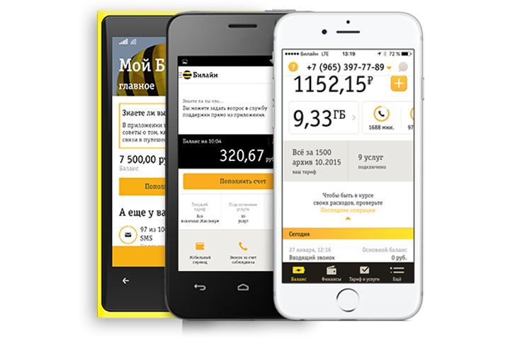 Мобильное приложение «Мой Билайн» - лучшее сервисное приложение в России
