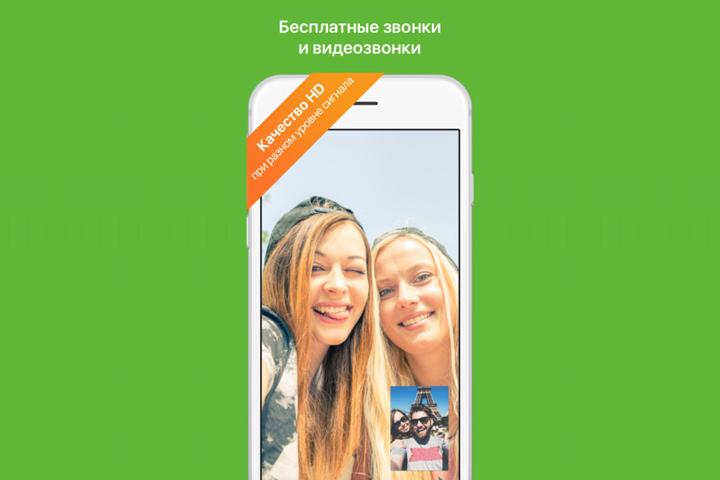 В новой ICQ для iOS доступны быстрые видеозвонки и удаление истории переписки