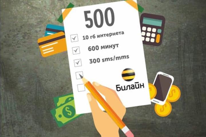 «Билайн» запускает новую линейку«Все мое!», разрешив менять минуты и sms на гигабайты