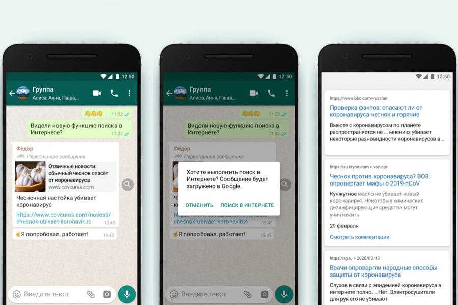 WhatsApp будет проверять достоверность пересылаемых сообщений