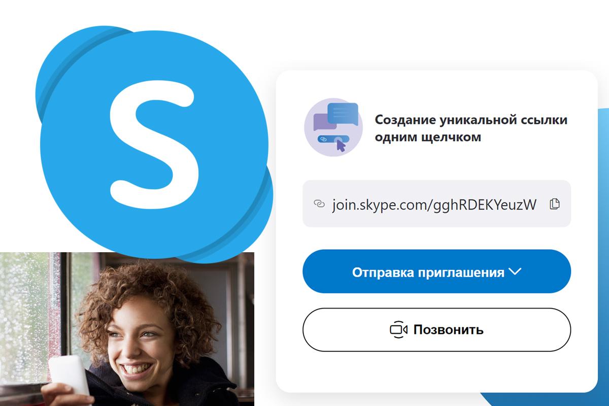 Microsoft выпустила большое обновление Skype 8.6