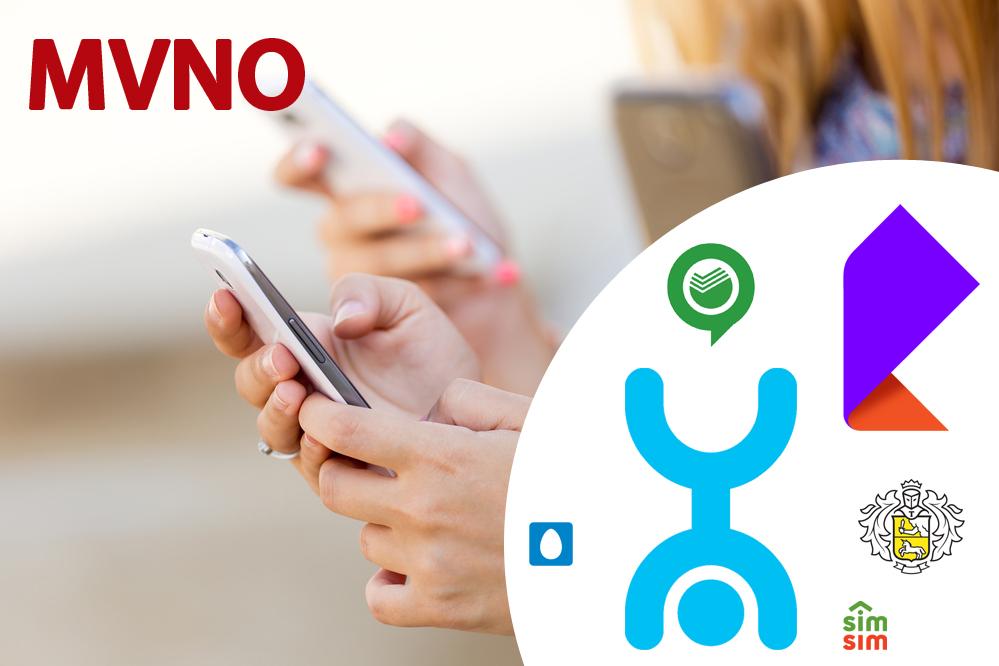 Сколько абонентов у виртуальных операторов сотовой связи?