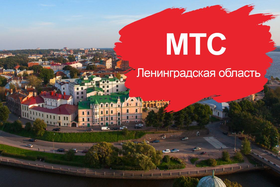 МТС и правительство Ленинградской области объявляют о стратегическом партнерстве в области цифрового развития