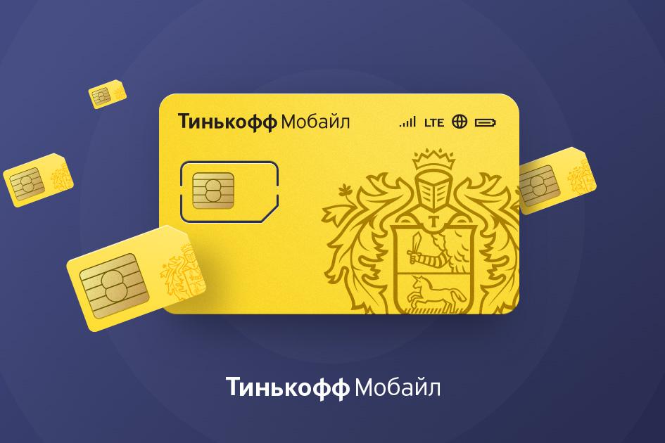 «Первый месяц бесплатно» — Тинькофф Мобайл предлагает протестировать качество связи