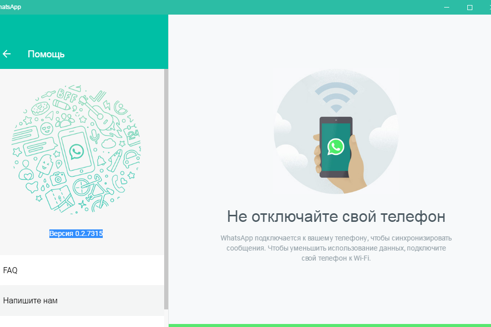 Whatsapp разрешил пользователям не принимать новое пользовательское соглашение
