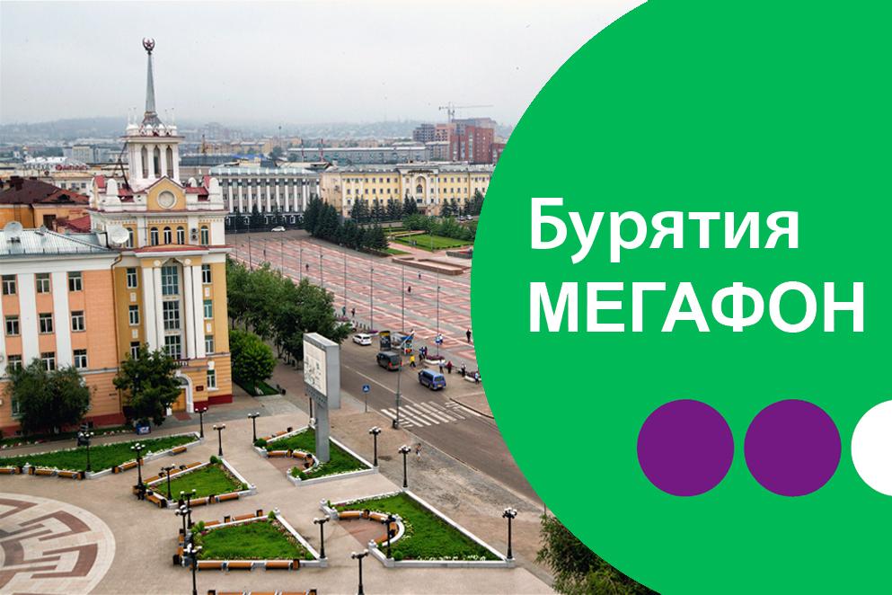 «МегаФон» составил рейтинг мобильных городов Бурятии