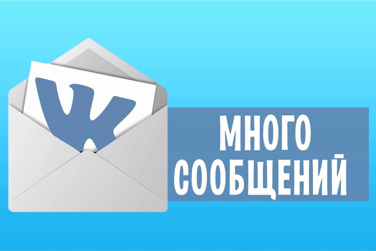 «В Контакте» рассказала об утечке сообщений своих пользователей