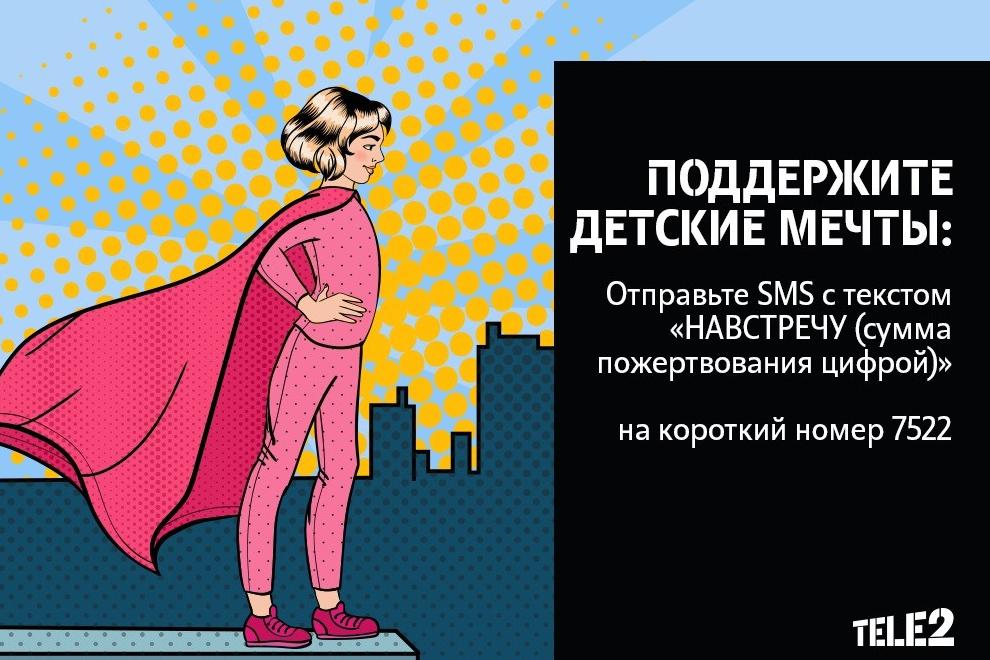 Абоненты Tele2 перечислили более 3 млн рублей на развитие детских проектов