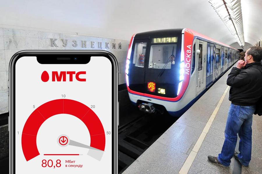 МТС проанализировал интернет-активность абонентов в московском метро